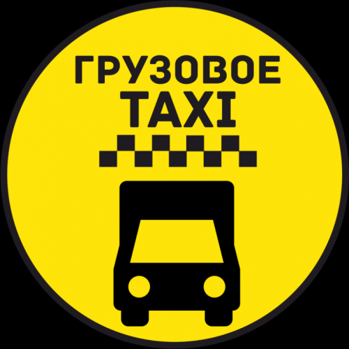 Как вызвать грузовое такси