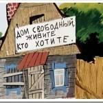Осмотр недвижимости