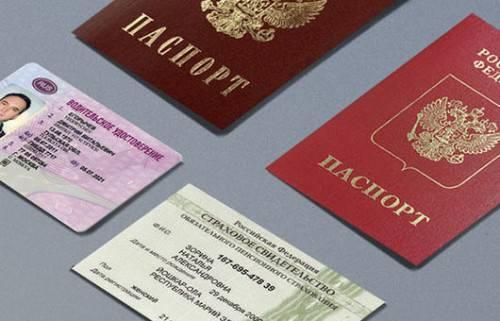 Какие документы нужны для получения загранпаспорта