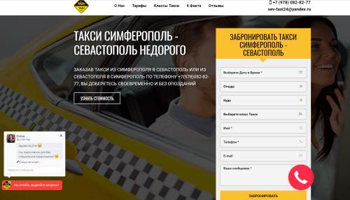 Обзор сервиса и цен на такси из Симферополя в Севастополь от сайта simferopol. sevastopol24.taxi