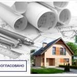 Как выглядит процедура получения разрешения на строительство?