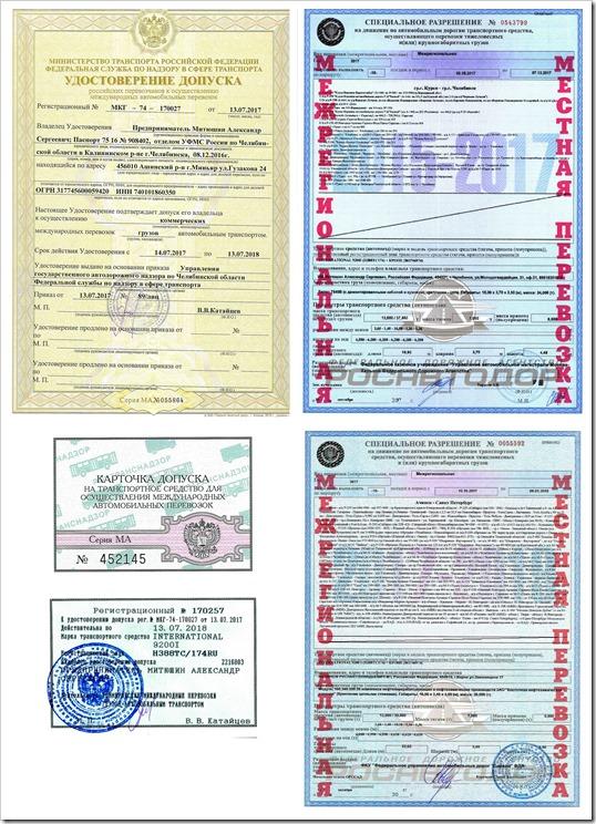 документы для перевозки спецтехники
